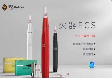火器电子烟体验店