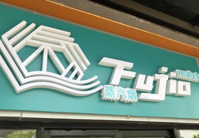 FujioVape不贰蒸汽电子烟体验馆(大悦城店)