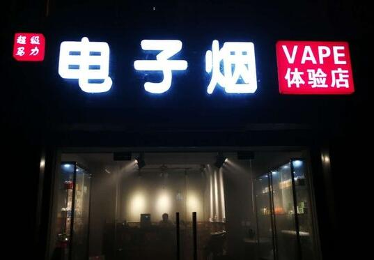 超级马力电子烟店