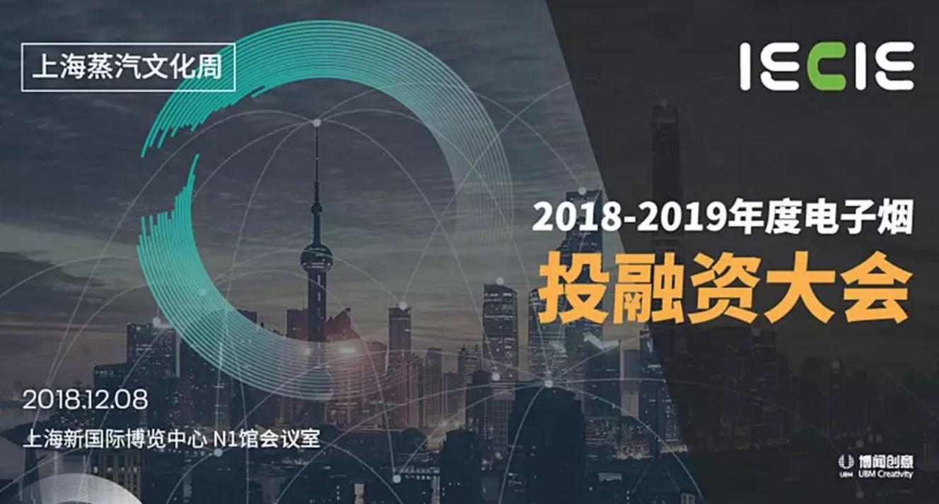 电子烟的新机遇 IECIE2018-2019年度电子烟投融资大会等你报名
