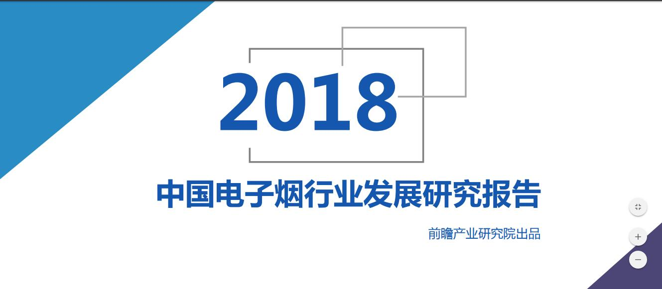 2018年中国电子烟行业发展研究报告曝光!