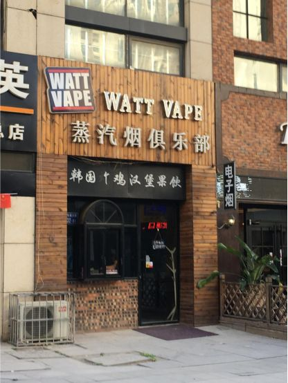 2018年即将过去,全国各地的电子烟实体店经营如何?
