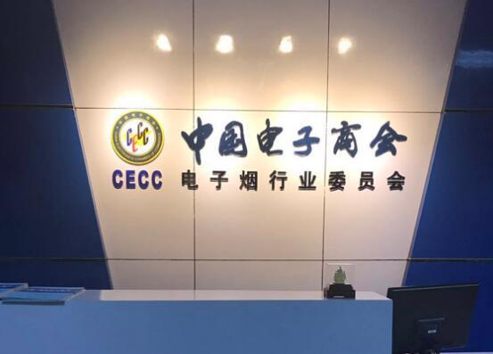 电子烟行业年度高端盛会—2018国际电子烟产业高峰论坛将于深圳举办