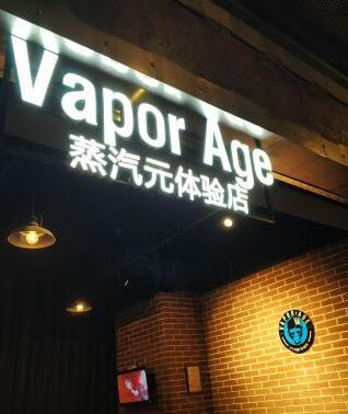VaporAge蒸汽电子烟体验店