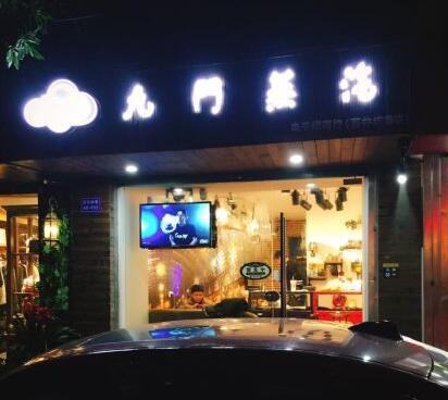 九门蒸汽电子烟商行(百井坊巷店)