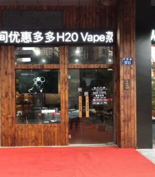 h2ovape蒸汽电子烟体验店(呼呼泡 电子烟滨江店)