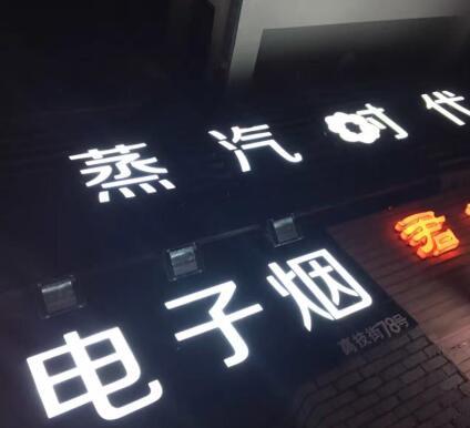 蒸汽时代电子烟(浙江戒烟产品体验店)
