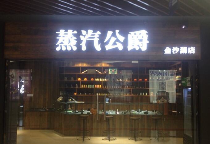 蒸汽公爵电子烟体验店(金沙湖店)