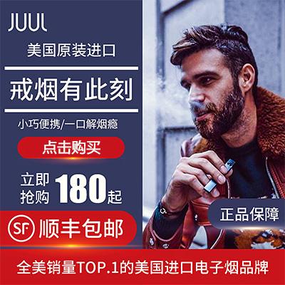 JUUL电子烟简介和使用方法