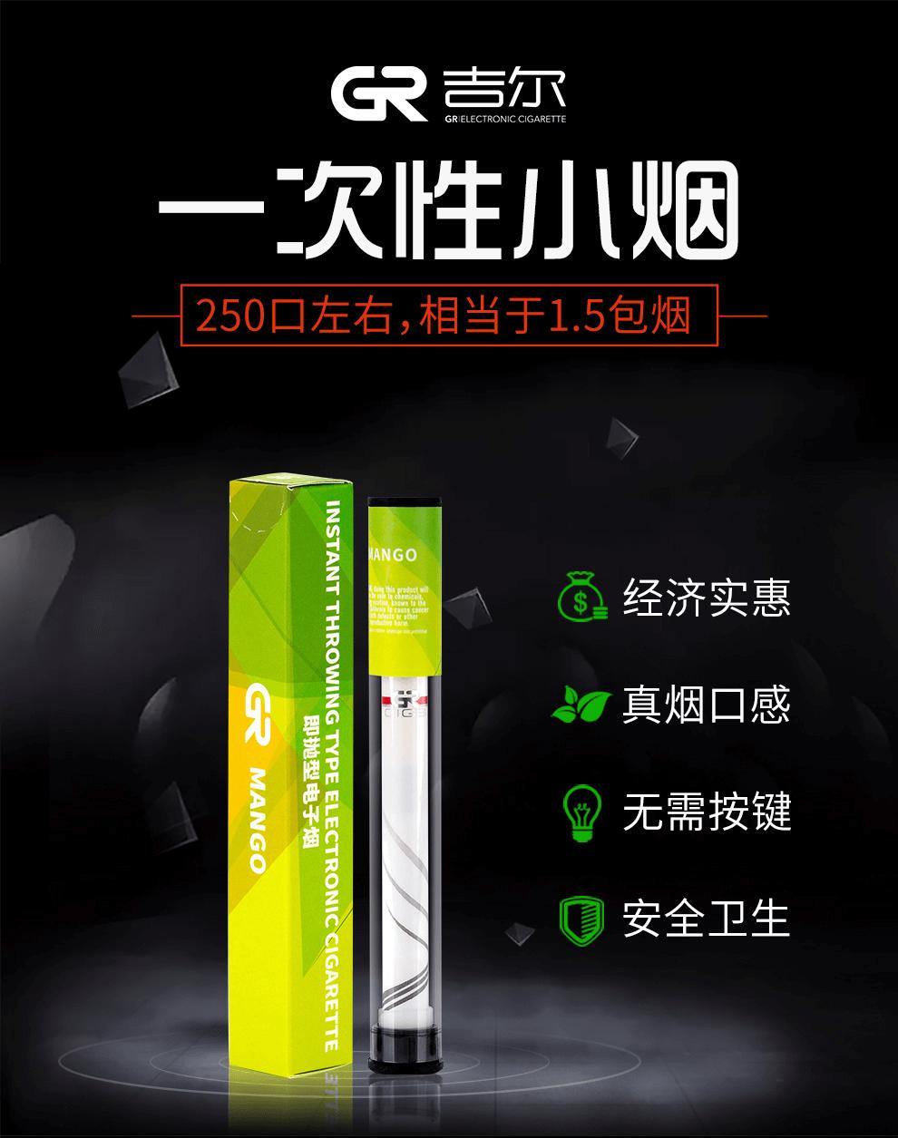 一次性电子烟整_01.png