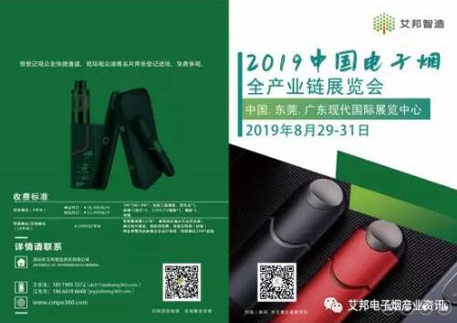 电子烟行业再将迎来盛会  2019中国电子烟全产业链展览会