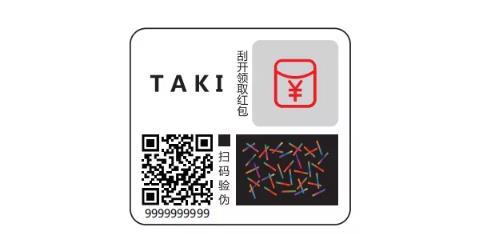 TAKI喜克发布国内首款带智能防伪标识的电子烟