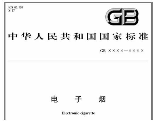 电子烟强制性国家标准即将落地,电子烟行业将进一步规范