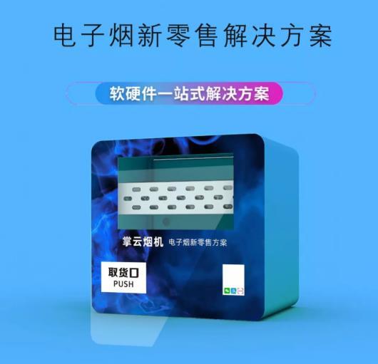 电子烟售货机新零售渠道,值得品牌商投入吗?