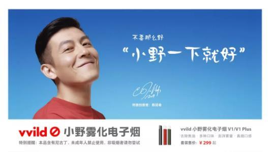 vvild小野电子烟携手陈冠希发布品牌TVC,两款新品隆重上线