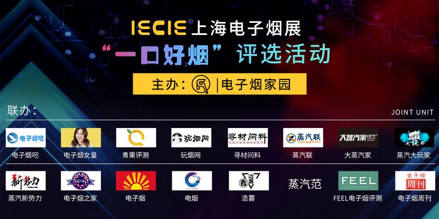 """2019年上海电子烟展""""一口好烟""""评选活动正式启动,超过50万的曝光机会等你来"""
