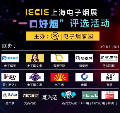 2019年上海电子烟展一口好烟评选