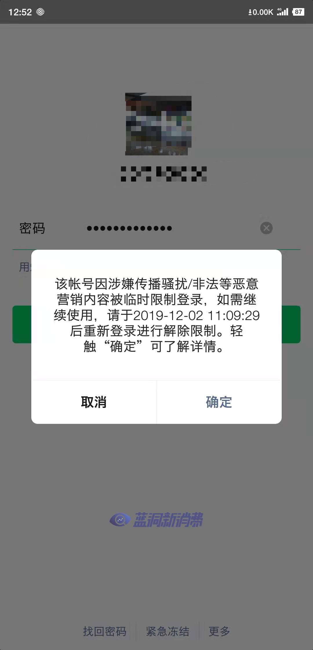 注意:微信商家支付平台不允许接入电子烟业务,部分电子烟微信个人号被封