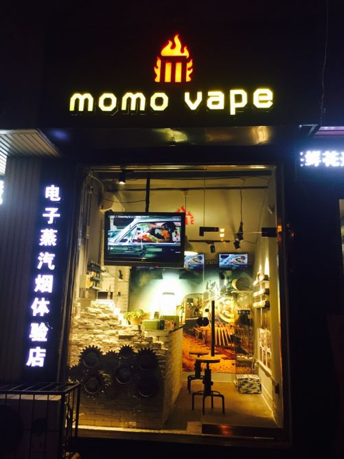 邯郸电子烟实体店地址_图片_案例
