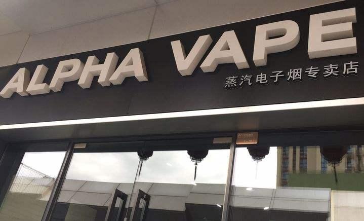 潮州电子烟实体店