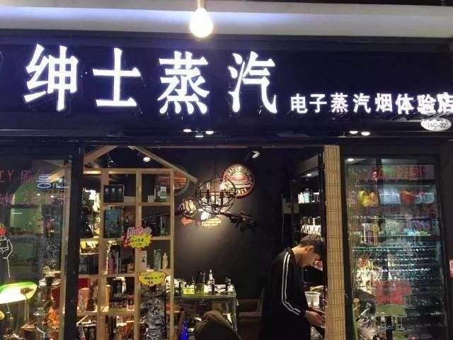 揭阳电子烟实体店