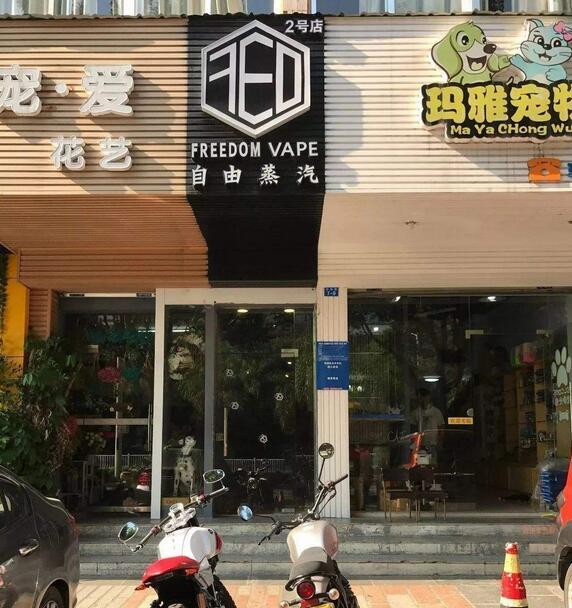 鹰潭电子烟实体店
