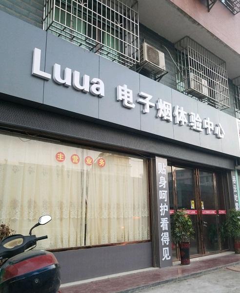 邵阳电子烟实体店