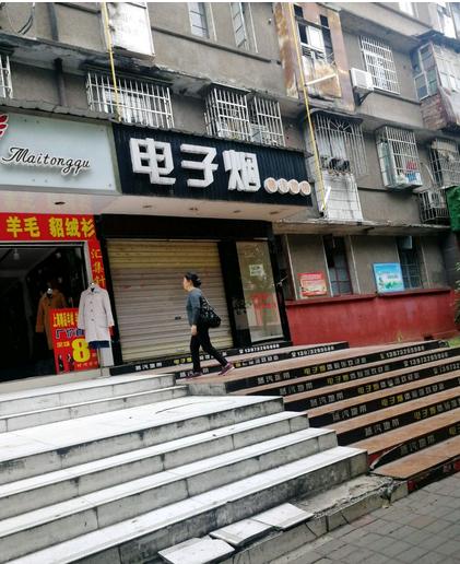 湘潭电子烟实体店