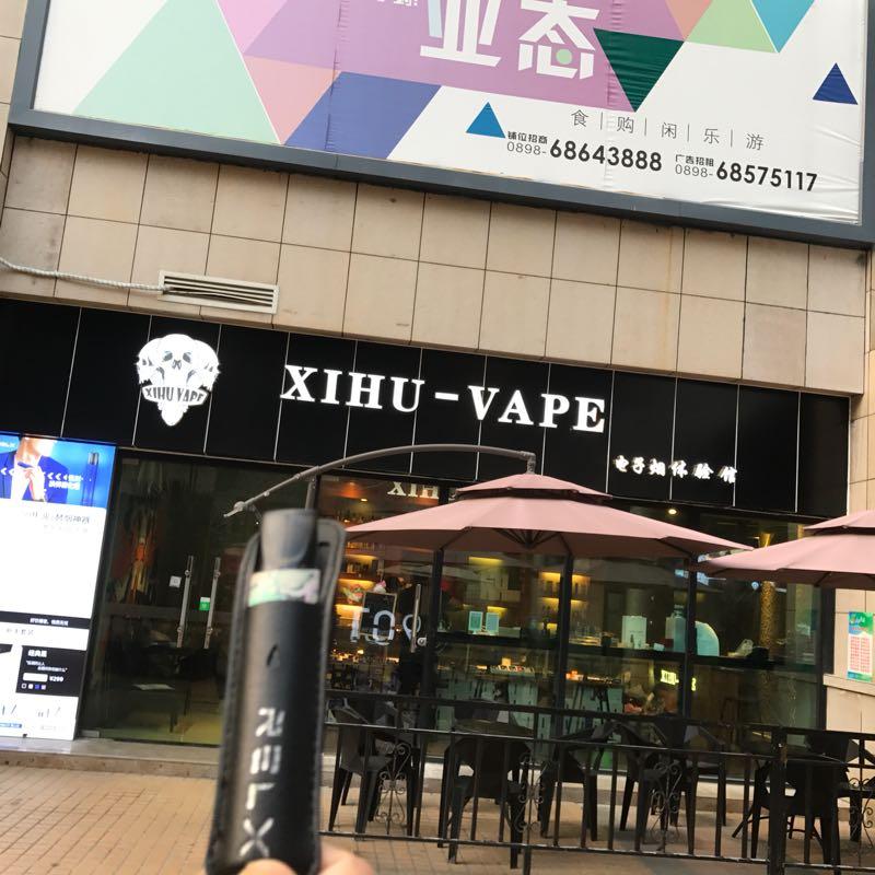儋州电子烟实体店