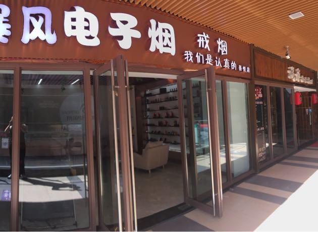 衢州电子烟实体店