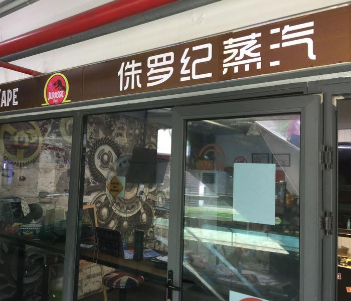 宁波电子烟实体店