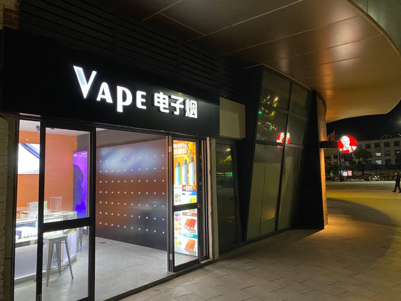 嘉兴电子烟实体店