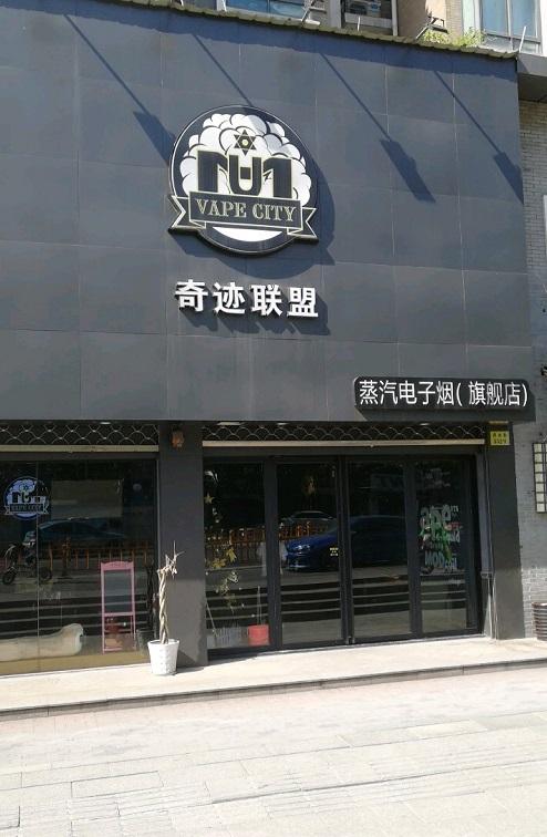 杭州电子烟实体店