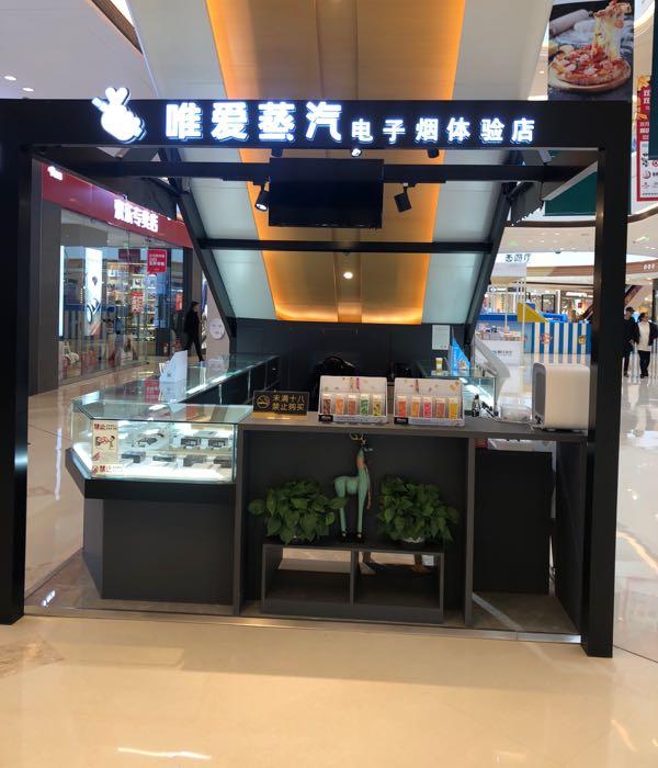 连云港电子烟实体店