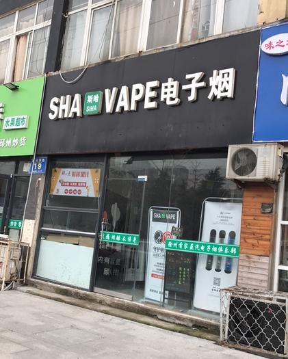 徐州电子烟实体店