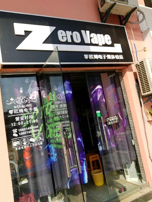 南京电子烟实体店