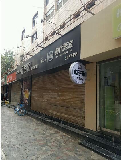 临沧电子烟实体店