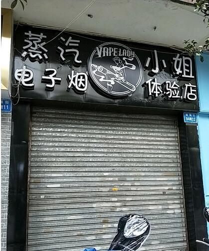 普洱电子烟实体店