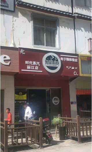 丽江电子烟实体店