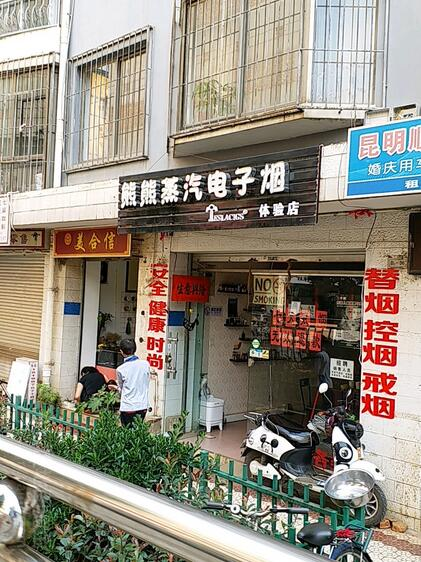玉溪电子烟实体店