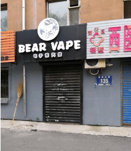 松原电子烟实体店