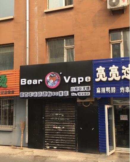 白山电子烟实体店