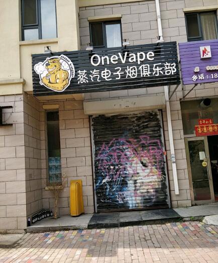 通化电子烟实体店