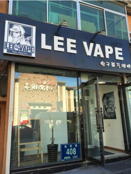 辽源电子烟实体店