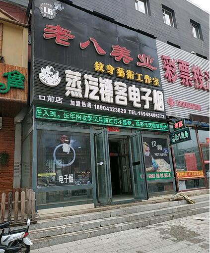 吉林电子烟实体店