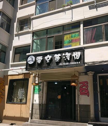 海东电子烟实体店