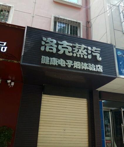 陇南电子烟实体店