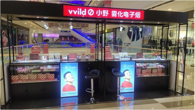 武威电子烟实体店