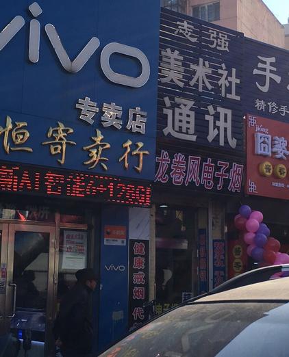 七台河电子烟实体店
