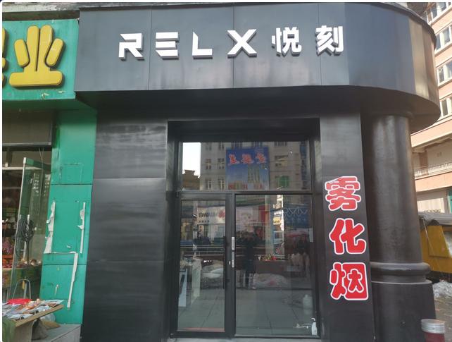 牡丹江电子烟实体店